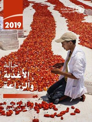 cover image of حالة الأغذية والزراعة 2019 السير قدمًا باتجاه الحد من الفاقد والمهدر من الأغذية