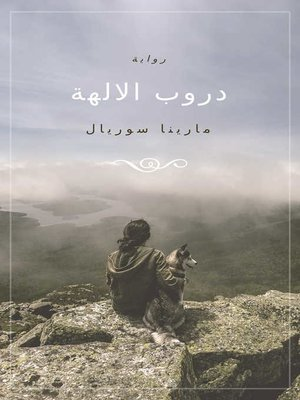cover image of دروب الالهة