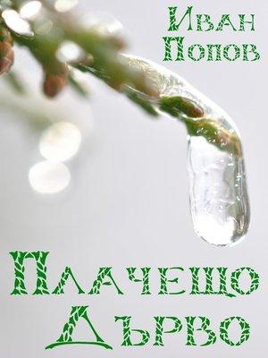 cover image of Плачещо дърво