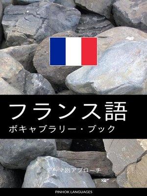 cover image of フランス語のボキャブラリー・ブック