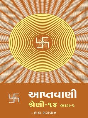 cover image of આપ્તવાણી-૧૪ ભાગ-૨