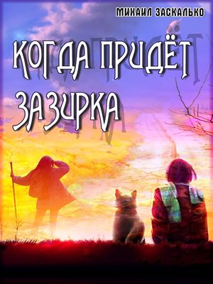 cover image of Когда придёт Зазирка