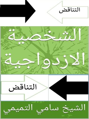 cover image of الشخصية الازدواجية