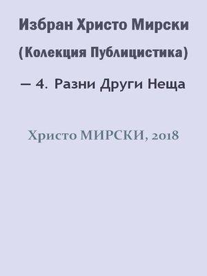 cover image of Избран Христо Мирски (Колекция Публицистика) — 4. Разни Други Неща