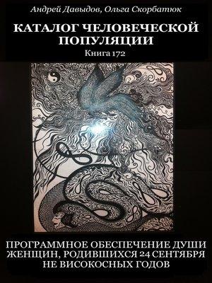 cover image of Программное Обеспечение Души Женщин, Родившихся 24 Сентября Не Високосных Годов