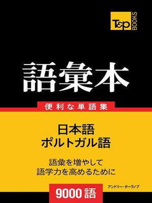 cover image of ポルトガル語の語彙本9000語