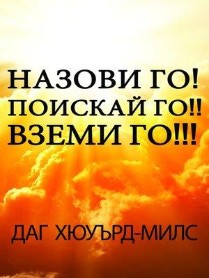 cover image of Назови го! Поискай го!! Вземи го!!!
