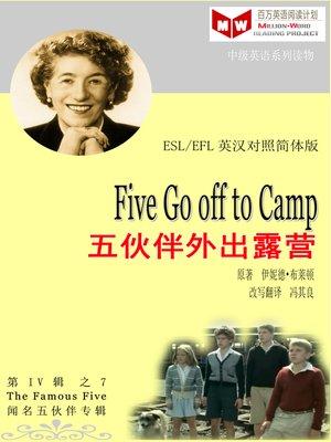cover image of Five Go off to Camp 五伙伴外出露营 (ESL/EFL 英汉对照简体版)