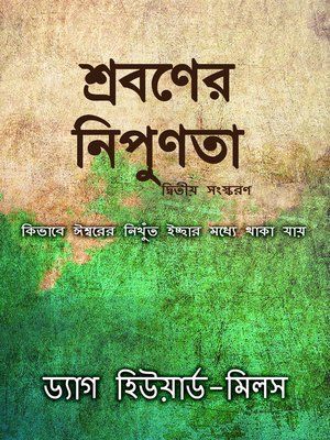 cover image of শ্রবণের নিপুণতা