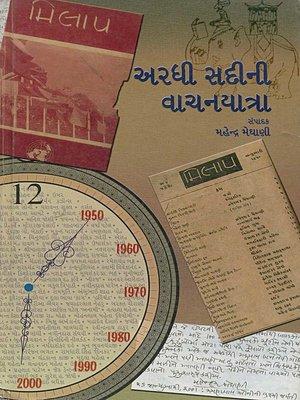 cover image of અરધી સદીની વાચનયાત્રા ભાગ-3 (Ardhi Sadini Vachanyatra Vol 3)