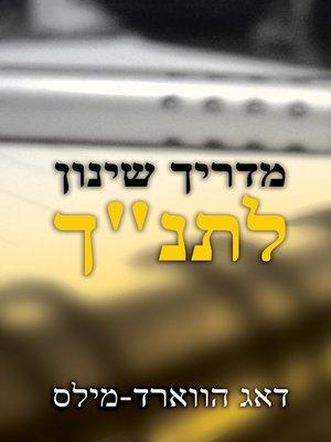 "cover image of מדריך שינון לתנ""ך"