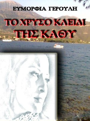 cover image of Το χρυσό κλειδί της Κάθυ