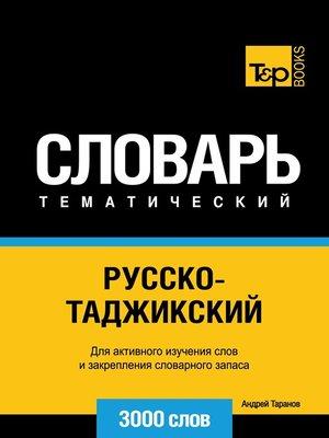 cover image of Русско-таджикский тематический словарь. 3000 слов