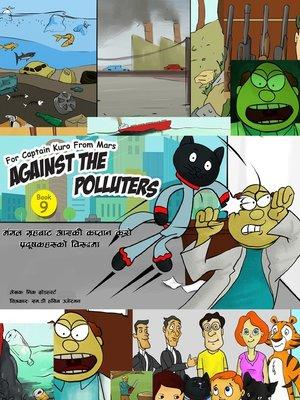 cover image of मंगल ग्रहबाट आएकी कप्तान कुरो प्रदूषकहरुको विरुद्धमा