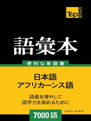cover image of アフリカーンス語の語彙本7000語