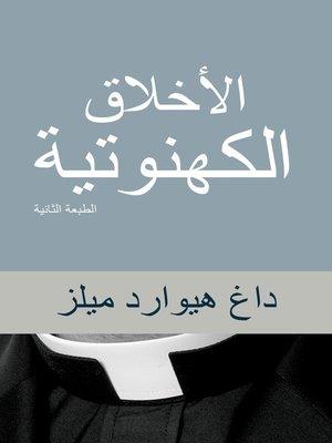 cover image of الأخلاق الكهنوتية الطبعة الثانية