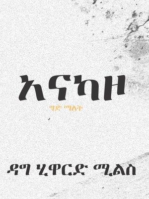 cover image of አናካዞ ግድ የማለት ኃይል