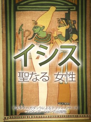 cover image of イシス 聖なる 女性