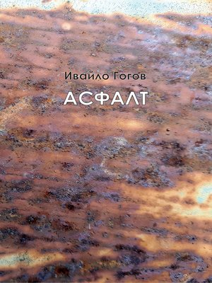cover image of Асфалт