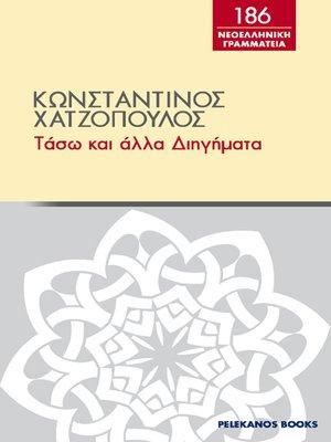 cover image of Τάσω και άλλα διηγήματα