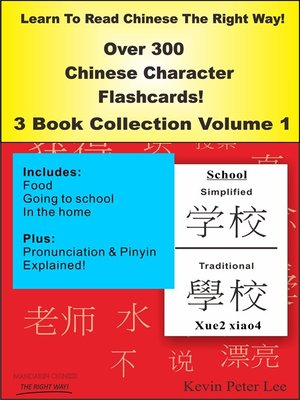 cover image of Learn to Read Chinese the Right Way! Over 300 Chinese Character Flashcards! 3 Book Collection Volume 1
