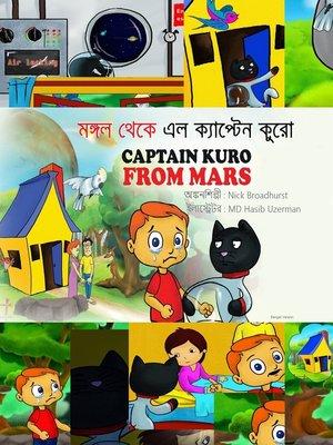 cover image of মঙ্গল থেকে এল ক্যাপ্টেন কুরো