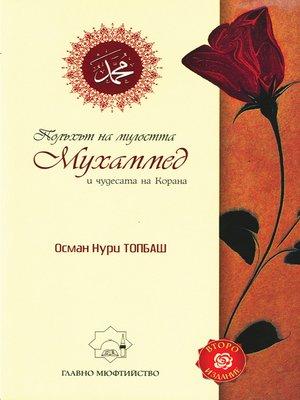 cover image of Полъхът на милостта Мухаммед и чудесата на Корана