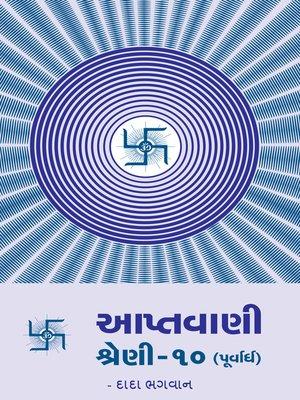 cover image of આપ્તવાણી-૧૦ (પૂર્વાર્ધ)