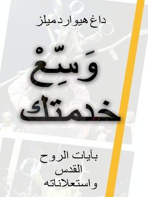 "cover image of وَسِّعْ خدمتك ""بآيات الروح القدس واستعلاناته"""