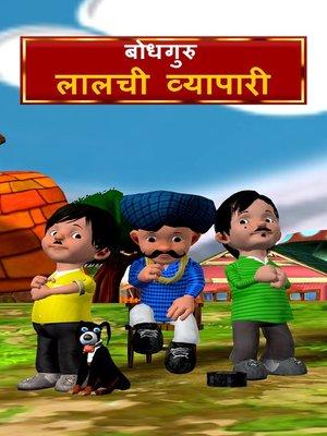 cover image of The Greedy Merchant (Hindi)