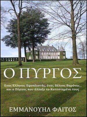 cover image of O Πύργος