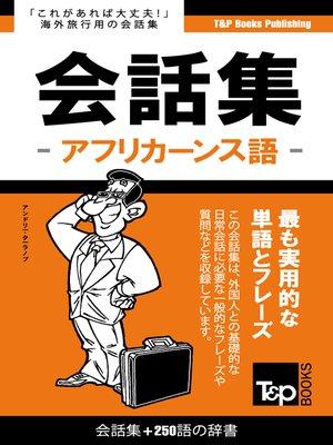 cover image of アフリカーンス語会話集250語の辞書