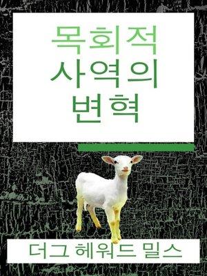 cover image of 목회적 사역의 변혁