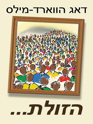 cover image of הזולת...