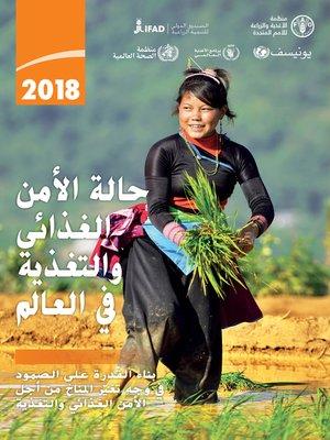cover image of 2018 حالة الأمن الغذائي والتغذية في العالم