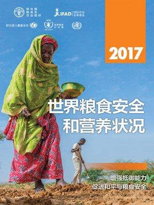cover image of 2017年世界粮食安全和营养状况
