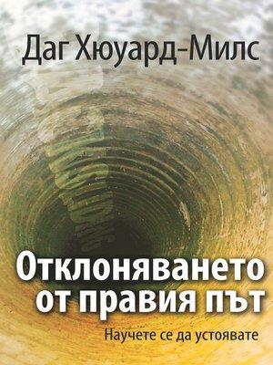 cover image of Отклоняването от правия път Научете се да устоявате