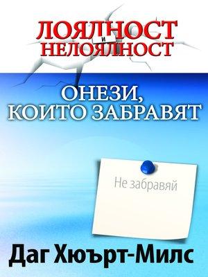 cover image of Онези, които забравят