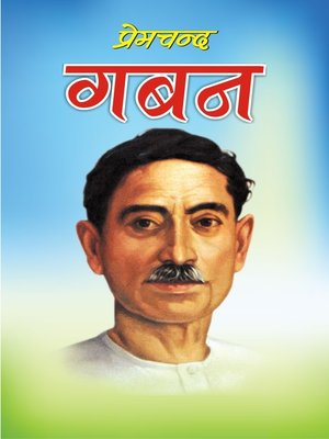 cover image of Gaban (गबन)