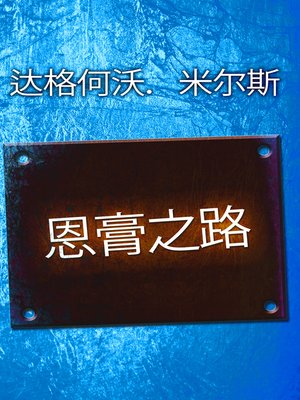 cover image of 恩膏之路