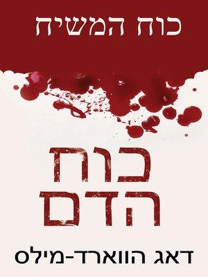 cover image of כוח הדם כוח המשיח
