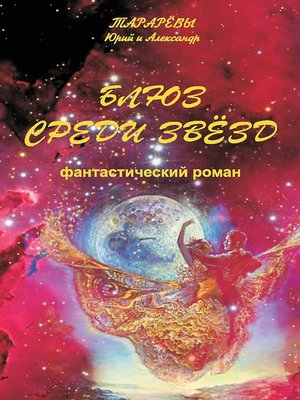 cover image of Блюз среди звезд