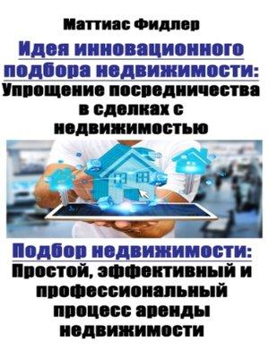 cover image of Идея инновационного подбора недвижимости