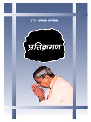 cover image of प्रतिक्रमण(ग्रंथ) (In Hindi)