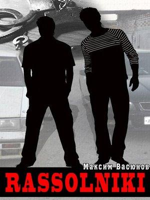 cover image of Rassolniki