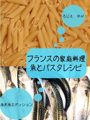 cover image of フランスの家庭料理魚とパスタレシピ
