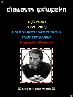 cover image of Το ηλεκτρονικό ημερολόγιο ενός συγγραφέα (1999--2016)