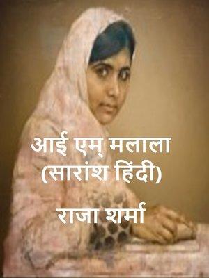 cover image of आई एम् मलाला (सारांश हिंदी)