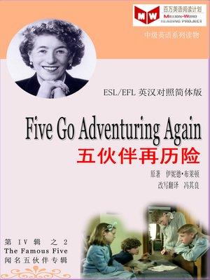 cover image of Five Go Adventuring Again 五伙伴再历险 (ESL/EFL 英汉对照简体版)