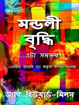 cover image of মন্ডলী বৃদ্ধি ...এটা সম্ভব!